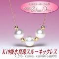 K10淡水真珠スルーネックレス(ホワイトカラー/8.5mm/3パール/YG・WG・PGより選択可)