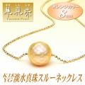 【華真珠】K18YG淡水真珠スルーネックレス(オレンジカラー/8ミリ)