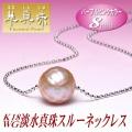 【華真珠】K18WG淡水真珠スルーネックレス(パープルピンクカラー/8ミリ)
