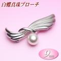 白蝶真珠ブローチ(9ミリ)