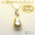 K18YG白蝶真珠ダイヤ入りペンダントトップ(ゴールドカラー/10×14ミリ)