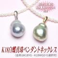 K18白蝶真珠ペンダントネックレス(YG・WGより選択可/取り外し可能な淡水真珠ネックレス付き)