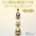 K18YG白蝶真珠&黒蝶真珠&アコヤ真珠スリーパールペンダントトップ(3色マルチカラー)