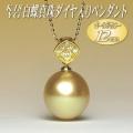 K18YG白蝶真珠ダイヤ入りペンダント(ゴールドカラー/12mm/チェーン有無選択可)