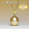 K18YG白蝶真珠ダイヤ入りペンダント(ゴールドカラー/10mm/チェーン有無選択可)