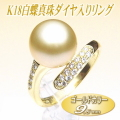 K18白蝶真珠ダイヤ入りリング(9.5ミリ/ゴールドカラー)