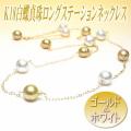 アレンジ多彩でスタイリッシュ!ゴールド&ホワイトカラーの白蝶真珠ロングステーションネックレス(K18製チェーン使用)