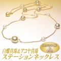 白蝶真珠&アコヤ真珠ロングステーションネックレス(シャンパンゴールド&ホワイトカラー/90cm)