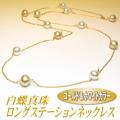 スタイリッシュなゴールド&ホワイトカラーの白蝶真珠ロングステーションネックレス
