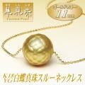 【華真珠】K18YG白蝶真珠スルーネックレス(ゴールドカラー/11ミリ)