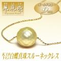 【華真珠】K18YG白蝶真珠スルーネックレス(ゴールドカラー/9ミリ)
