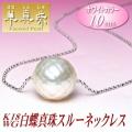 【華真珠】K18WG白蝶真珠スルーネックレス(ホワイトカラー/10mm)