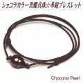 黒蝶真珠 革紐 ブレスレット ショコラカラー 10mm (革紐カラー:ダークブラウン)
