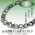 K18黒蝶ケシ真珠ネックレス(7.0〜4.0ミリ/WG・YGより選択可)