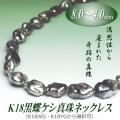 K18黒蝶ケシ真珠ネックレス(8.0〜4.0ミリ/WG・YGより選択可)