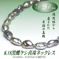 K18黒蝶ケシ真珠ネックレス(7.0~5.0ミリ/WG・YGより選択可)