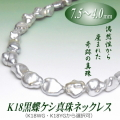 K18黒蝶ケシ真珠ネックレス(7.5〜4.0ミリ/WG・YGより選択可)