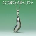 K14WG黒蝶ケシ真珠ペンダント(チェーン有無選択可)