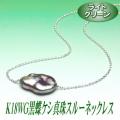 K18WG黒蝶ケシ真珠スルーネックレス(ライトグリーンカラー)