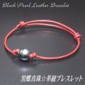 黒蝶真珠☆革紐ブレスレット(革紐カラー:レッド/1連タイプ)