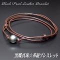黒蝶真珠☆革紐ブレスレット(革紐カラー:ダークブラウン)