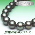 黒蝶真珠ネックレス(11.7~9.3ミリ/ブラックグリーンカラー)