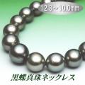 黒蝶真珠ネックレス(12.3〜10.0ミリ/グリーンカラー)