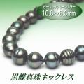 黒蝶真珠ネックレス(10.8〜8.3ミリ/ピーコックグリーンカラー)