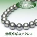 黒蝶真珠ネックレス(10.5〜8.5ミリ/ライトグリーンカラー)