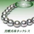 黒蝶真珠ネックレス(11.3〜8.4ミリ/ブルーグレーカラー)