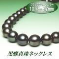 黒蝶真珠ネックレス(10.7〜8.7ミリ/ブラックグリーンカラー)
