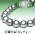 黒蝶真珠ネックレス(11.4〜8.5ミリ/グレーカラー)