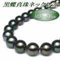 黒蝶真珠 ネックレス ピーコックグリーンカラー 10.8-8.0mm