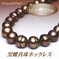 黒蝶真珠ネックレス(10.9〜9.0ミリ/ショコラカラー)