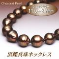 黒蝶真珠ネックレス(11.0~8.7ミリ/ショコラカラー)