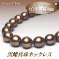 黒蝶真珠ネックレス(10.4〜8.0ミリ/ショコラカラー)