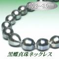 黒蝶真珠ネックレス(10.2~8.0ミリ/グリーングレーカラー)