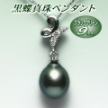 黒蝶真珠ペンダント(9ミリ/ブラックグリーンカラー)