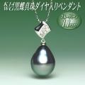 K14WG黒蝶真珠ダイヤ入りペンダント(ブルーグリーンカラー/11ミリ/チェーン有無選択可)