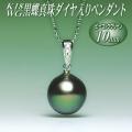 K18WG黒蝶真珠ダイヤ入りペンダント(ピーコックグリーンカラー/10mm/チェーン有無選択可)