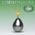 K18YG黒蝶真珠ダイヤ入りペンダント(ブルーグリーンカラー/11mm/チェーン有無選択可)