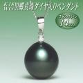 K18WG黒蝶真珠ダイヤ入りペンダント(ブラックグリーンカラー/14mm/チェーン有無選択可)
