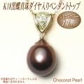 K18黒蝶真珠ダイヤ入りペンダントトップ(11ミリ/ショコラカラー)