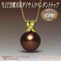 K18YG黒蝶真珠ダイヤ入りペンダントトップ(ショコラカラー/9ミリ)
