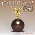 K18YG黒蝶真珠ダイヤ入りペンダント(ショコラカラー/10mm/チェーン有無選択可)