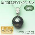 【華真珠】K14WG黒蝶真珠ダイヤ入りペンダント(ブラックグリーンカラー/11ミリ/チェーン有無選択可)