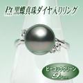 黒蝶真珠ダイヤ入りリング(9.7ミリ/プラチナ製/ピーコックグリーンカラー)