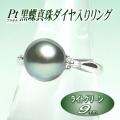 黒蝶真珠ダイヤ入りリング(9ミリ/プラチナ製/ライトグリーンカラー)