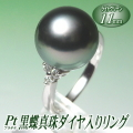 黒蝶真珠ダイヤ入りリング(ライトグリーンカラー/11mm/プラチナ製)