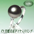 黒蝶真珠ダイヤ入りリング(ライトブラックカラー/9mm/プラチナ製)